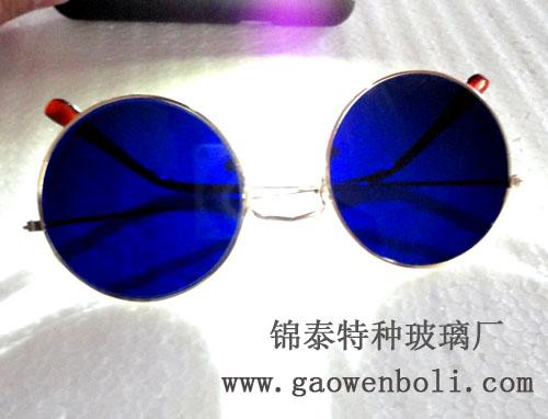 蓝色钴玻璃眼镜